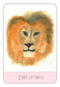 האריה שבך