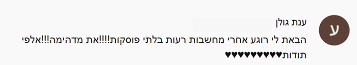 המלצה ליאת שפר בן יעקב