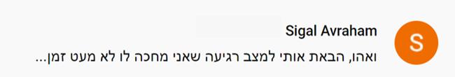 המלצות ליאת שפר בן יעקב