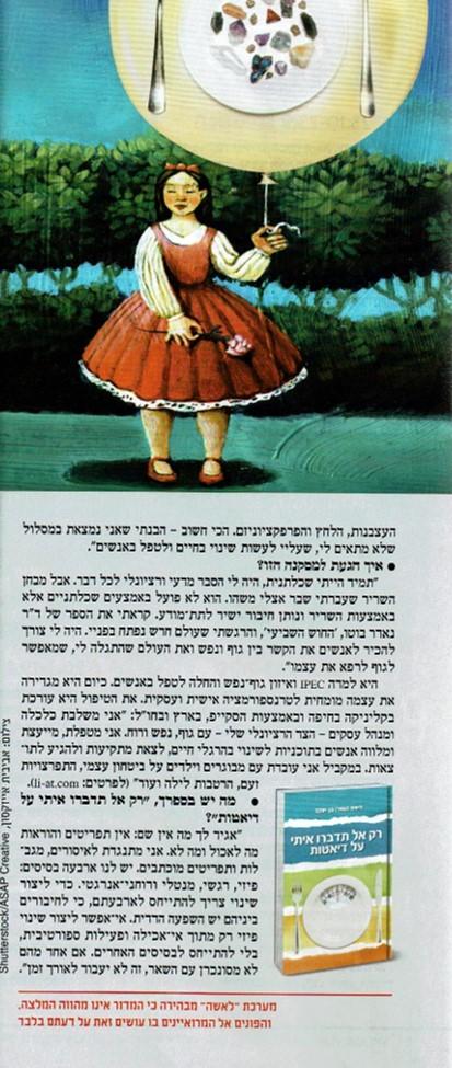 ליאת שפר בן יעקב לאישה