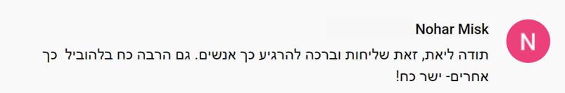 המלצות ליאת בן יעקב