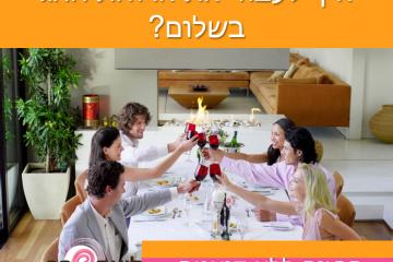 איך לעבור את ארוחת החג בשלום בלי לעלות במשקל?