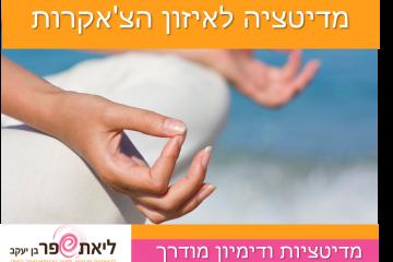 מדיטציה לחיזוק הבטחון העצמי והעוצמה הפנימית