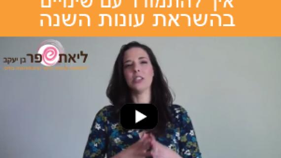 איך להתמודד עם שינויים בהשראת עונות השנה – וידאו